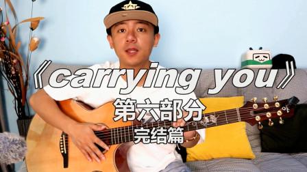 【潇潇指弹教学】郑成河《carrying you》第六部分吉他教学 完结篇