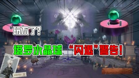 第五人格塔罗水晶球:匹配闪退玩不了?新玩法还能上线正式服吗!