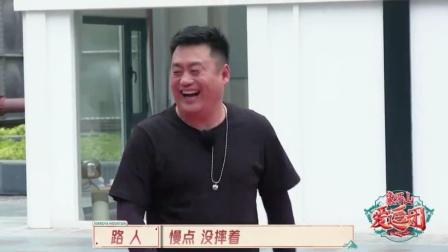 宋晓峰大灌篮,周云鹏投球太难《象牙山爱逗团》