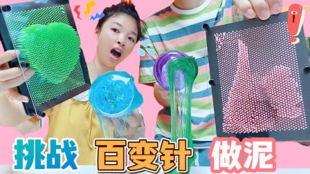 魔法百变针做泥PK,液态玻璃VS外网千丝泥,谁的最解压?无硼砂