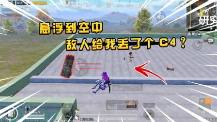 """蓝一:这样可以""""悬浮""""在空中,敌人还往下丢C4,可惜打不过我"""