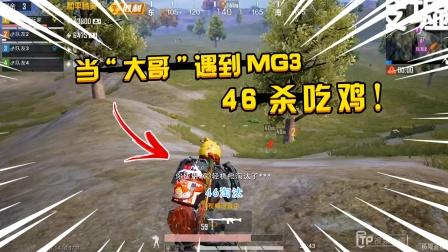 蓝一:当大哥拿上MG3,一半的都落在了他手里,46杀吃鸡