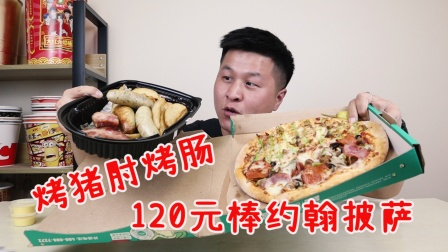 小伙饿一天没吃饭,半夜叫120外卖,披萨烤肠猪肘一顿造,带劲