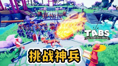 全面战争模拟器:混搭组队!挑战神之精灵与神之仲裁人