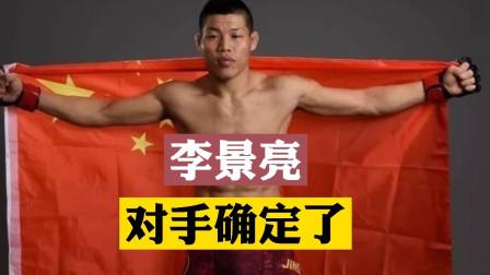 李景亮又要打比赛了,但是不被看好,对手实力很强