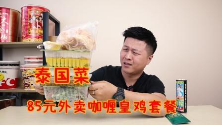 """外卖试吃:85元外卖一份""""咖喱皇鸡套餐"""""""