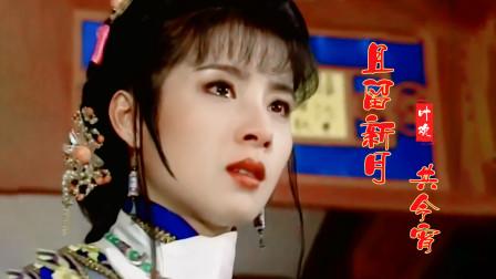 琼瑶剧《新月格格》主题曲《且留新月共今宵》,26岁岳翎是真美