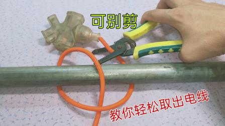 电工知识:插头被铁管压住了,老电工轻松抽出了电线,真是大开眼界,真实用