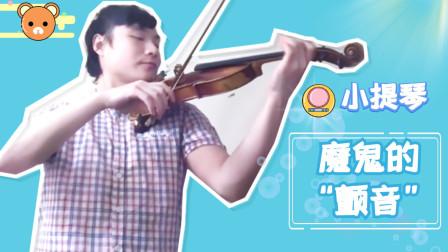 【小提琴】想知道颤音如何练习?这期视频能帮到你!