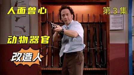 【爆笑喜剧】人面兽心第3集!小伙意外车祸换上动物器官!