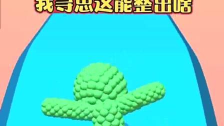 小游戏:小绿球终于凑出了小人,往终点走去了