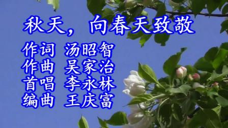 秋天 向春天致敬(首唱)李永林