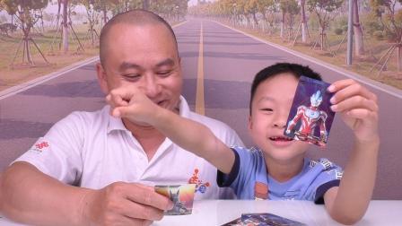 亲子互动玩具体验 换了2颗门牙不怕疼 继续开心拆奥特曼卡片