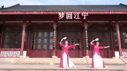 古典舞:梦回江宁(张兵编舞)