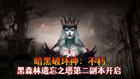 暗黑破坏神不朽:武僧试玩第二个副本黑森林,邪恶的女伯爵