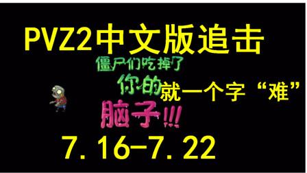 【晓义哥】PVZ2中文版追击(7.16-7.22):难的离谱!