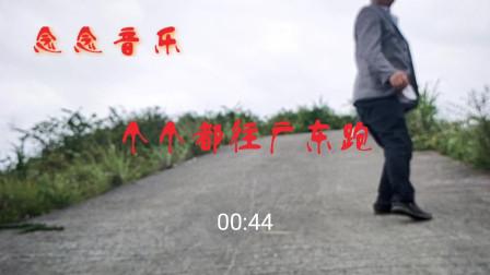 桂平光哥一曲《下定决心回家种地》这歌词改得太到位了,听哭我