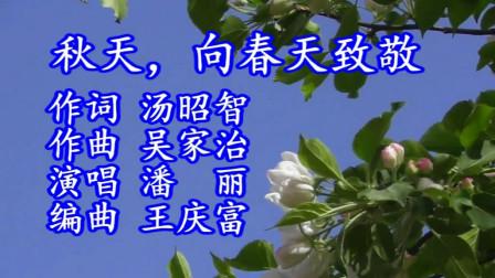 秋天 向春天致敬(演唱)潘丽