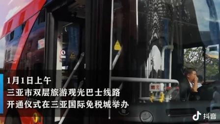 三亚纯电动双层巴士开通