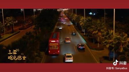 三亚观光巴士宣传