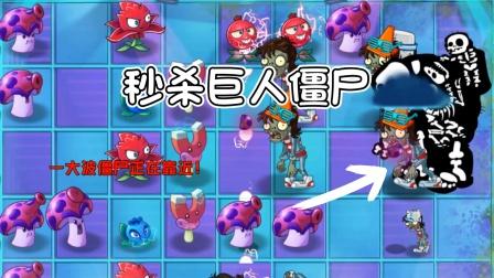 梦幻PVZ2-26:秒杀巨人僵尸