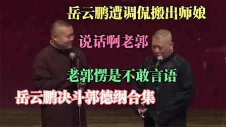 岳云鹏遭调侃搬出师娘一语制胜,郭德纲愣是不敢言语