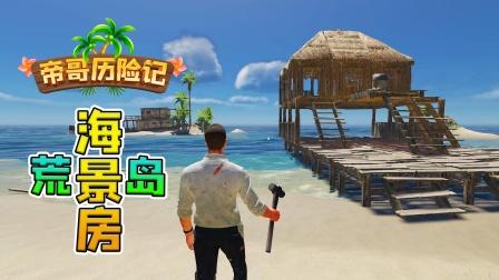 荒岛求生第85天:荒野搭建二层海景别墅