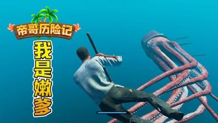 荒岛求生第86天:挑战深海大王乌贼