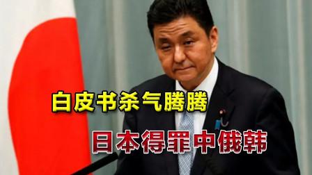 同时得罪中俄韩?日本白皮书杀气腾腾还反咬一口:中国应遵守规范