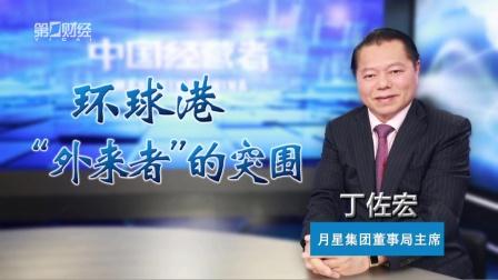 """《中国经营者》丁佐宏:环球港——""""外来者""""的突围"""