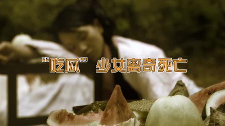 江西神秘大墓惊现20多具赤身女尸!竟是吃瓜身亡?
