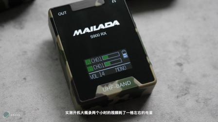 视频创作者必备?麦拉达S900Pro无线麦克风体验!