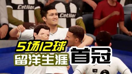 FIFA21淡水解说02:王小菜率领德比郡夺得留洋生涯首冠