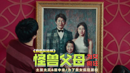 比恐怖片还恐怖的日本家庭电影,结局太过癫狂,不建议再看第二遍