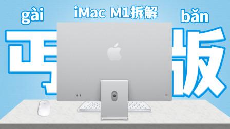 【蒋·拆解】iMac2021亲自试水!没想到竟成了爬坑指南