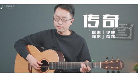 跟着秦欢学吉他 李健《传奇》吉他弹唱「翻唱」秦欢 吉他弹唱教学整曲演示