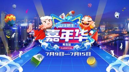 JJ斗地主冠军杯-秋季赛海选