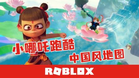 Roblox国服罗布乐思 中国风地图小哪吒跑酷你玩过吗?默寒解说