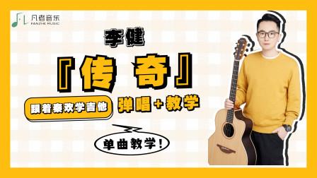 【吉他弹唱教学】李健《传奇》跟着秦欢学吉他