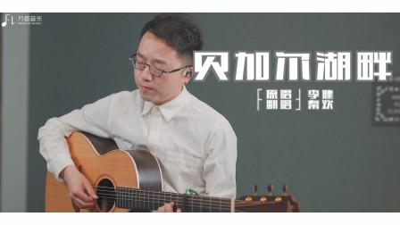 跟着秦欢学吉他 李健《贝加尔湖畔》吉他弹唱「翻唱」秦欢  吉他弹唱教学整曲演示