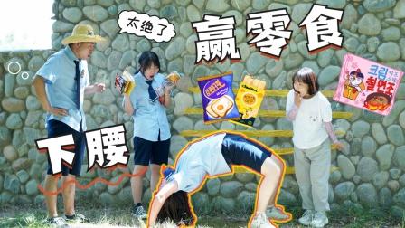 学生下腰赢零食,大圣轻松碰到地面,零食全带走