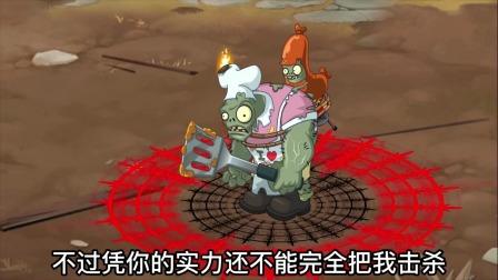 豌豆一族被僵尸灭门,只留下唯一的幸存者,僵尸会善罢甘休么!