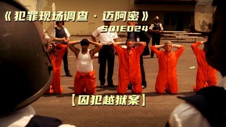 平静监狱突发暴乱,犯人趁机越狱,逃入城市犯下多桩罪行#美剧
