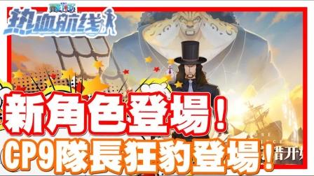 CP9队长狂豹登场囉 - 手机游戏 航海王 热血航线