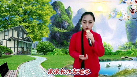 歌曲《滚滚长江东逝水》