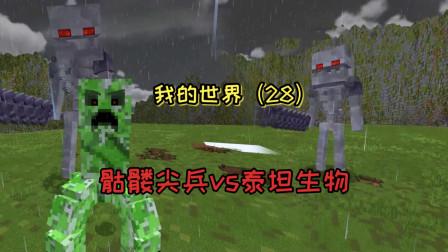 潮弟解说:骷髅尖兵以一己之力,挑战我的世界中的所有泰坦生物!