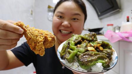 小婷没食欲,特意做虎皮青椒盖饭吃,配上炸鸡腿,青椒整根一口吞
