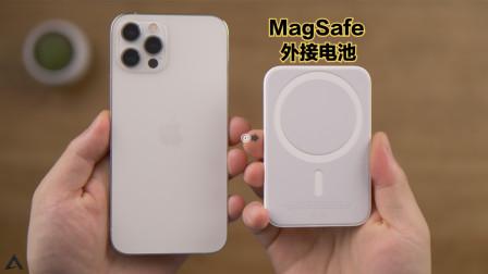苹果MagSafe 外接电池开箱体验:不值得购买!