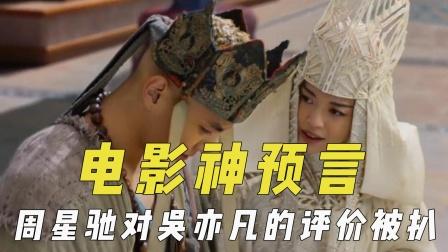 电影神预言,周星驰昔日对吴亦凡的评价被扒,陈思诚提醒王宝强?