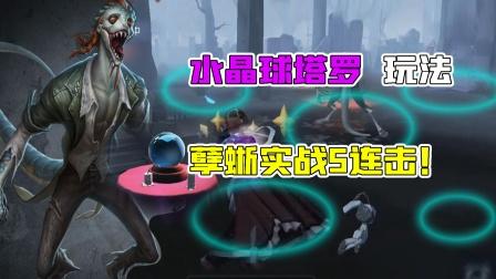 第五人格水晶球塔罗:孽蜥5连拍地实战!坠落带自动追踪?
